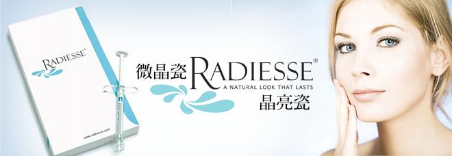 Radiesse微晶瓷(晶亮瓷)